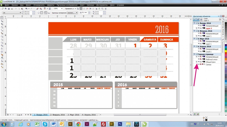 Как в корел сделать календарь на 953