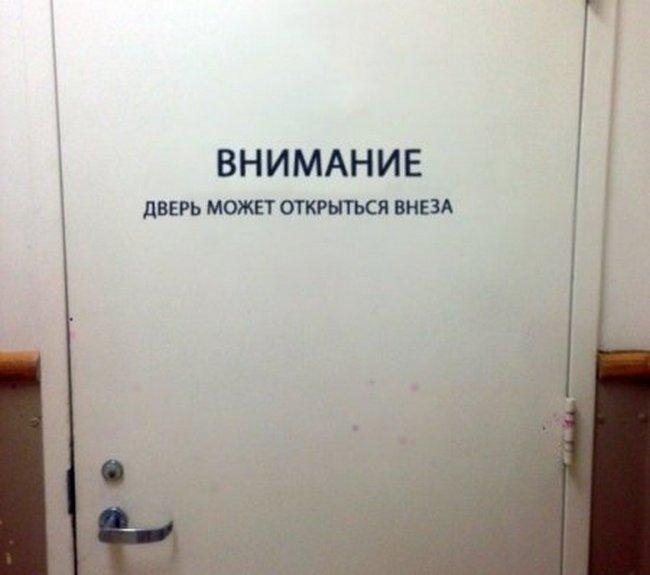201506100009-vnimanie-dver-mozhet-otkrytsya-vneza-kashamalasha-com.jpg