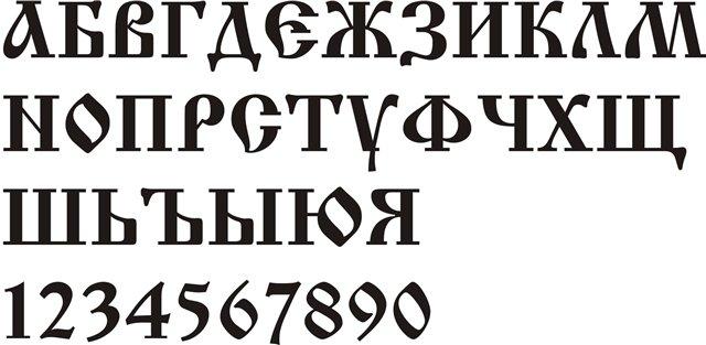 Izhitsa cyrillic шрифт скачать.
