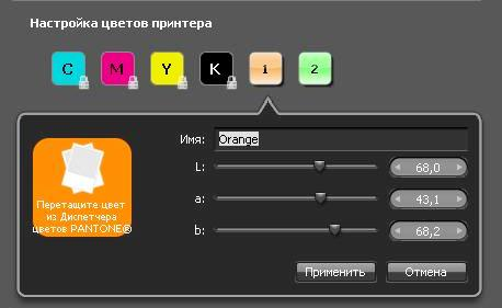 I1 Profiler: настройка цветов принтера | Форум RUDTP RU