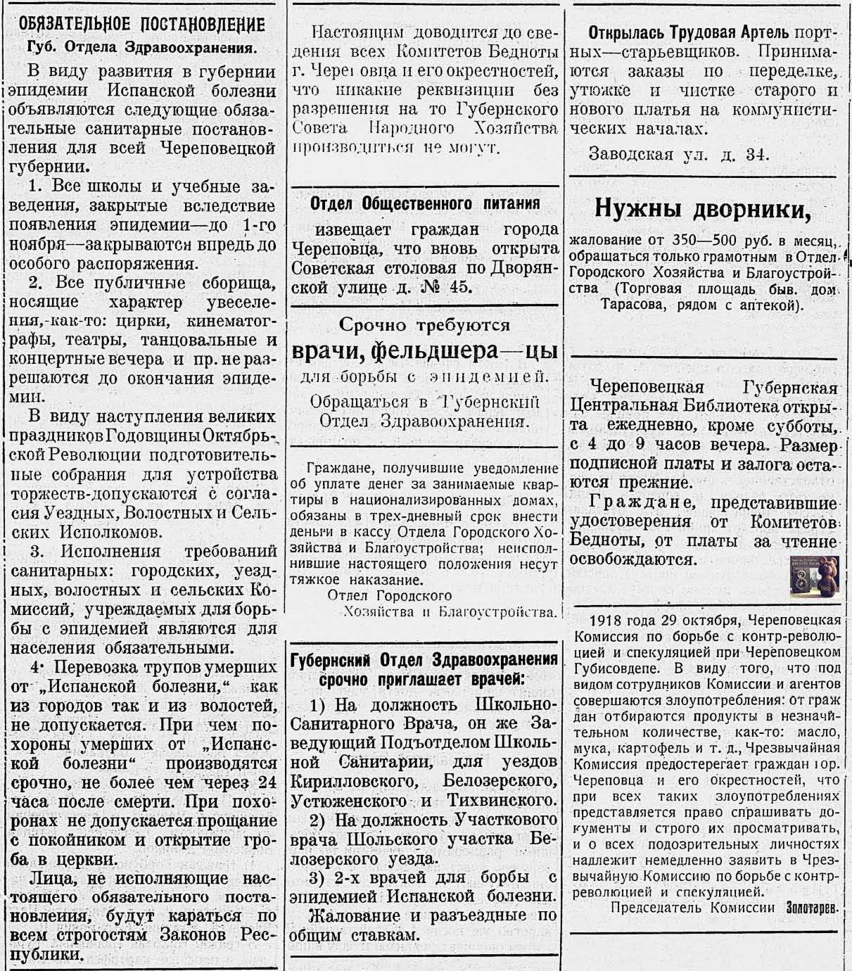 газета1918.jpg