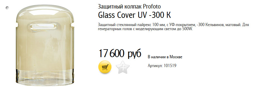 glass_cover_UV.jpg