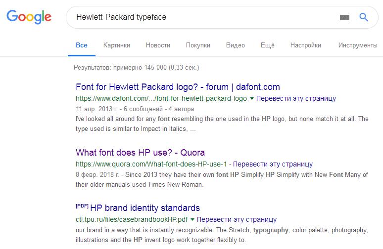Hewlett-Packard_typeface_-_Поиск_в_Google_-_2019-04-16_03.53.19.png