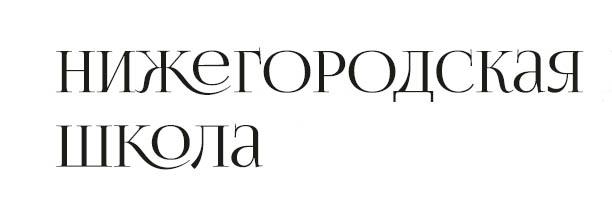Нижегородская школа.jpg