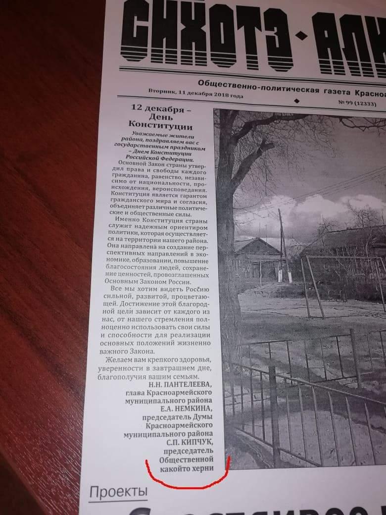 Primore-gazeta.jpg