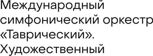 Штраус-font-3.jpg