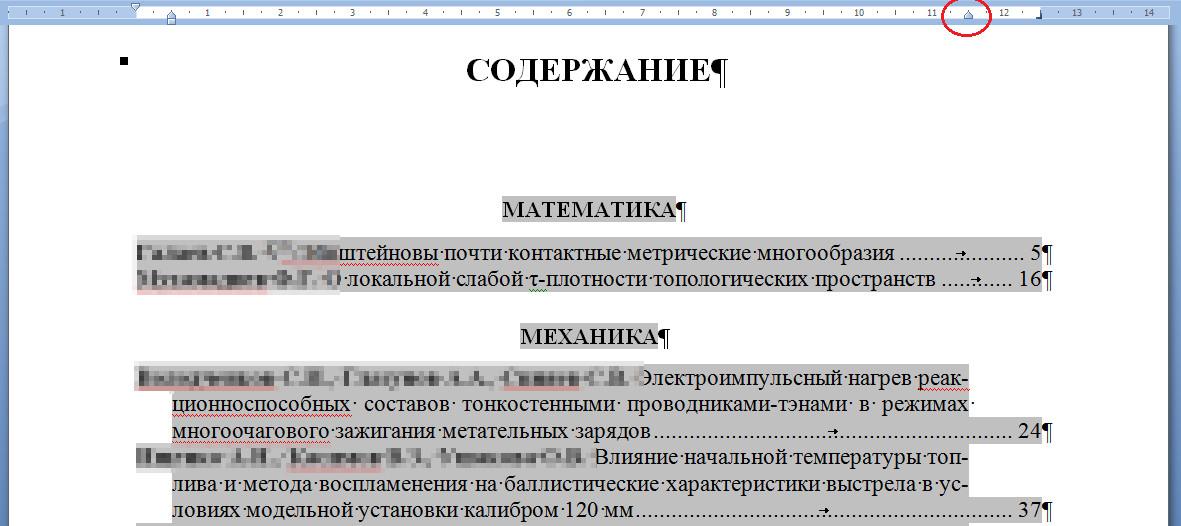 Содержание Word.jpg