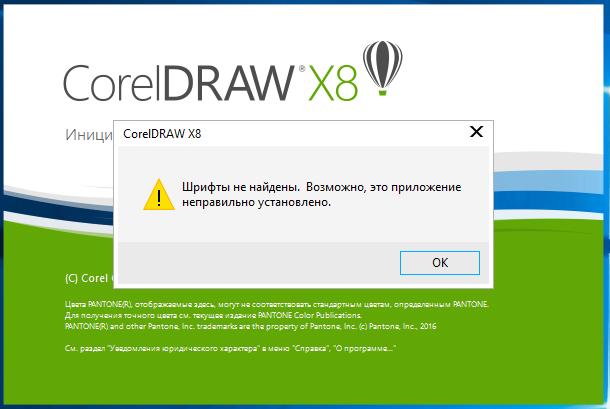 CDR X8] - Ошибка при запуске CorelDraw (Шрифты не найдены