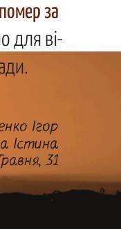 Знімок экрану_2021-04-08_08-39-57.png
